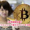 【仮想通貨投資】楽天ウォレットで楽天ポイントを活用!