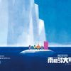 【ネタバレあり】「ドラえもん のび太の南極カチコチ大冒険」感想。オトナだからこそ、刺さるものがある。