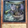 遊戯王シャドーボックス 「空牙団の飛哨 リコン」