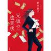 【セブンネット】新川帆立「元彼の遺言状」<2021年・第19回「このミステリーがすごい! 大賞」大賞受賞作>