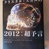 書籍紹介:クリスタル・スカルの2012:超予言 プレアデス・オリオン・シリウスからもたらされた人類の次元上昇装置 P401-454
