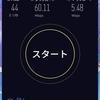 Lenovo X1 Carbonとmineo Aプランの通信速度(上野アトレのスタバ編)10:20分頃。
