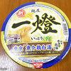 【ローソン】麺屋一燈 濃厚魚介鶏白湯ラーメン