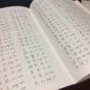 中国語検定を受けてみることにしました