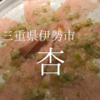 三重県伊勢市 焼肉杏 3つのタレが織りなす味わいは結構良かった