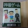 麻耶雄嵩『神様ゲーム』ネタバレ感想