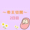 【~帝王切開2日目~】🥺天使を産みました🍑🎀