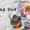 【ポケカ】ピオニー型フュージョン「ミュウVMAX」デッキ