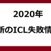 【最新】2020年度最新!ICLの失敗情報