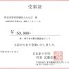 CD『被災の語り歌』売上金の寄附と震災学習の実施