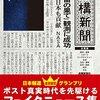 プレミアムフライデー@虚構新聞