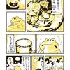 【今日の更新】安ウマのお魚が食べられる難波の居酒屋「立呑みもんぞう」は完全禁煙でポイント高↑かったよ【ゆかい食堂酒場 第4回】
