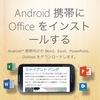 ついに!AndroidでもOfficeが使える!というニュースを見て感じた違和感みたいなもの