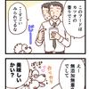 ペットショップにて【084】