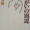 「過去の意味-4 - 加藤秀俊」文春文庫 生きがいの周辺 から