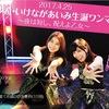 「和泉美沙希・いけながあいみ 生誕ワンマンLIVE 〜夜は短し、祝えよ乙女〜」関連ツイート
