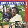 ルワンダの祈り 内戦をいきのびた家族の物語