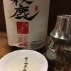 秋鹿、純米 超辛口の味。