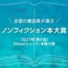 2021年「ノンフィクション大賞」大予想|1年間でおもしろかったノンフィクションTOP3作品