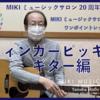 【MIKIミュージックサロン公式Youtube】ワンポイントアドバイスレッスン-フィンガーピッキングギター編-紹介♪