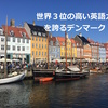 ワーホリの提携国、北欧のデンマークではなぜ多くの人が英語を話せるのか
