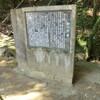 「四つの廟」碑