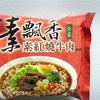 台湾おすすめのインスタントラーメン!維力  素飄香 素紅燒牛肉風味麵
