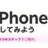 【楽天モバイル】iPhoneでも使えます