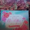 【介護日記】母に感謝のコンサート 行ってきました。