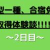 『大型トラック免許』合宿チャレンジ体験談!!!(2日目)