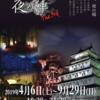 【〜9/29、島原】「島原城夜の陣」開催中
