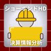 【決算情報分析】ショーボンドホールディングス(SHO-BOND Holdings Co.,Ltd.、14140)