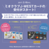 ミオクラブJ-WESTカードについて