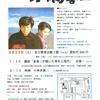足立推進会議「小林多喜二~映画と講演~」を2月23日(土)に開催します!