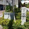 山口県山口市の湯田温泉の史跡 瓦屋跡(かわらやあと)を訪ねたので場所などの情報を記録