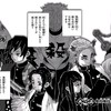 【鬼滅の刃】炎柱・煉獄 杏寿郎VS上弦の参・猗窩座の見どころ