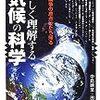 「正しく理解する気候の科学」中島映至、田近英一著