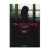 小説紹介『ブルックリンの少女』ギヨーム・ミュッソ|失踪した恋人の隠された過去。ラストのどんでん返しに驚かされる