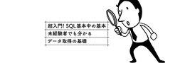 SQLをはじめよう - 初心者でもわかる、構文とデータ取得の基本
