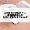 Apple Watchをつけると運動したくなる4つの理由