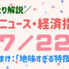 【2019.7.22(月)】今日のFXニュース~経済指標や材料など~【FX初心者さん向けに解説】