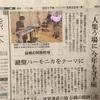 【掲載情報】朝日新聞熊本版2017/05/22朝刊