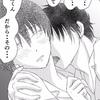 ゴロトシBL漫画 寿くんの悩みごと番外編 R-18