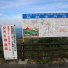 日本国道最高地点(R292)(標高2172m)は絶景ポイント!