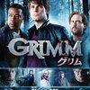 Grimm(グリム)