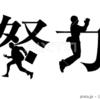ボルダリング 練習方法を考える ー怪我予防のためー