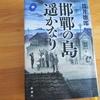 貫井徳郎「邯鄲の島遥かなり・中」のあらすじと感想