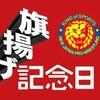 【平成最後の新日本プロレス旗揚げ記念日〈3/6〉大田区総合体育館 | 新日本プロレス】