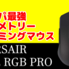 【M55 RGB PRO レビュー】左利き対応で多ボタンマウス可もできる超軽量CORSAIR新型ゲーミングマウスが超優秀!