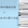【簡単】Kindle本の返品方法はたった3ステップです【絶対間違わずに買う方法】